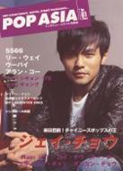 Pop Asia: 61