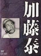 東映監督シリーズDVD-BOX 加藤泰