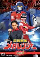 スーパー戦隊シリーズ::電磁戦隊メガレンジャー VOL.1