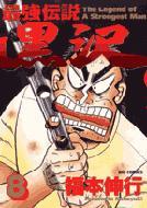 最強伝説黒沢 8 ビッグコミックス