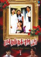 四姉妹物語 Vol.1