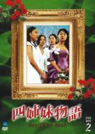 四姉妹物語 DVD-BOX II