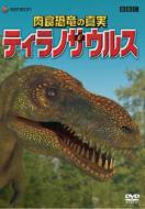 HMV&BOOKS onlineDocumentary/肉食恐竜の真実: ティラノサウルス