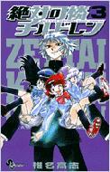 Zettai Karen Children Vol.3