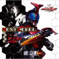Next Level: 仮面ライダーカブト Op