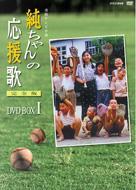 純ちゃんの応援歌 完全版 DVD BOX I