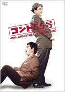 コント55号結成40周年記念 ムービーBOX