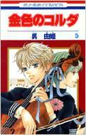 金色のコルダ 第5巻 花とゆめコミックス