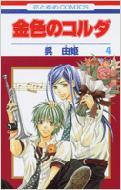 金色のコルダ 第4巻 花とゆめコミックス