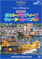 Tokyo Disney Sea Sayonara Parto Paradiso Water Carnival