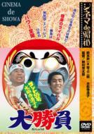 コント55号 水前寺清子の大勝負