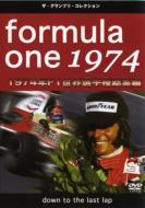 F1世界選手権1974年総集編DVD