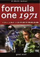 F1世界選手権1971年総集編DVD