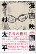 今村太平著/漫画映画論