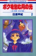 ボクを包む月の光 ぼく地球次世代編 第2巻 花とゆめコミックス