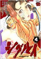 シグルイ 4 チャンピオンREDコミックス