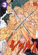 シグルイ 3 チャンピオンREDコミックス