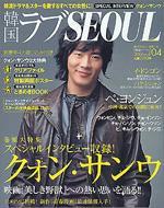 韓国ラブseoul Vol.04