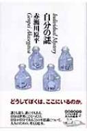 HMV&BOOKS online赤瀬川原平/自分の謎