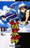 結界師 8 少年サンデーコミックス