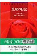 花嫁の日記 昭和秘蔵本コレクション 1 河出i文庫