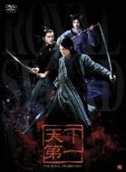 天下第一 DVD-BOX