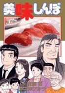 美味しんぼ 93 ビッグ・コミックス