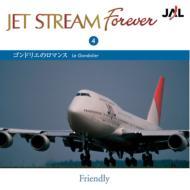 Jet Stream Forever: 4: ゴンドリエのロマンス
