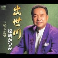 出世川  /  秩父恋唄