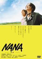 NANA スペシャル・エディション