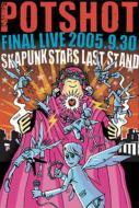 POTSHOT FINAL LIVE 2005.9.30「SKAPUNK STARS LAST STAND」