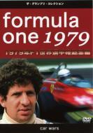 F1世界選手権1979年総集編DVD