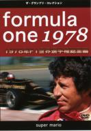 F1世界選手権1978年総集編DVD
