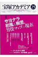 宝塚アカデミア 25 特集 サヨナラ初風&樹里、男役マップの現在