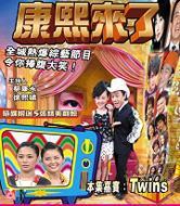 康煕来了: Twins (Vcd)