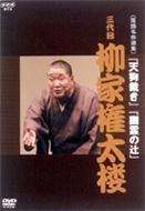 NHK DVD 落語名作選集 三代目 柳家 権太楼