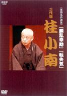 NHK DVD 落語名作選集 二代目 桂 小南