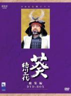 NHK大河ドラマ総集編 葵 徳川三代
