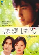 恋愛世代 Vol.7