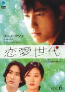 恋愛世代 Vol.6