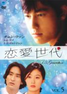恋愛世代 Vol.5