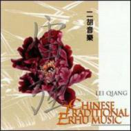 Chinese Traditional Erhu Music: 1