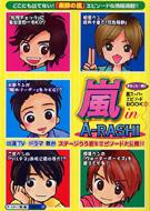 スタッフ嵐/嵐in A-rashi