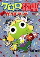 ケロロ軍曹 11.5 角川コミックス・エース