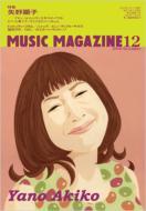 Music Magazine: 06 / 12月号