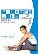 ローチケHMVHow To./武田美保のpilates Life: Smart Style