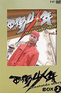 西街少年 〜Westside Story〜BOXII