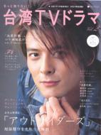 もっと知りたい! 台湾tvドラマ: Vol.2