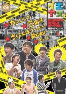 イエヤス 爆笑セレクション Vol.4