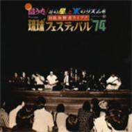 琉球フェスティバル'74 日比谷野音ライブ!!